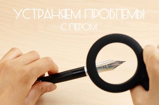 Устраняем проблемы с пером ручки